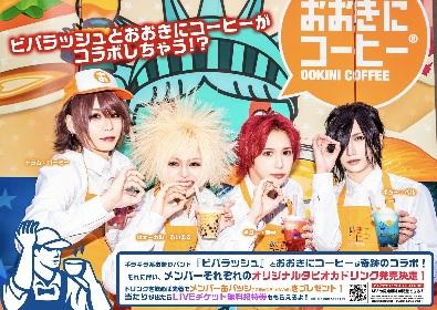 ヴィジュアル系×タピオカドリンクが期間限定コラボ、ビバラッシュ オリジナルタピオカドリンクが大阪「おおきにコーヒー」に登場