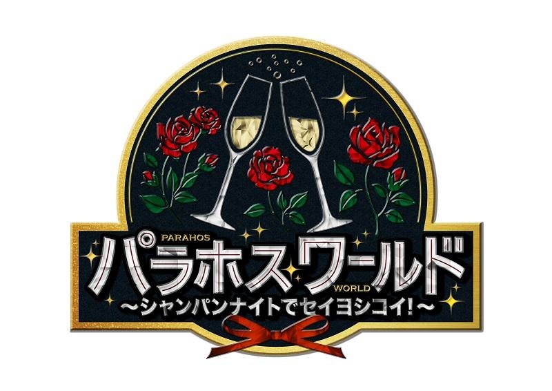 「パラホスワールド ~シャンパンナイトでセイヨシコイ!~」ロゴ (C)PARAHOS