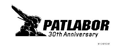 西武池袋本店で『機動警察パトレイバー』HEADGEARメンバーによるキャラクターアート&グッズを期間限定で販売