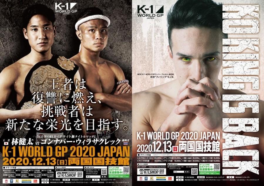 "K-1 WORLD GPライト級王者・林健太vsKrushライト王者・ゴンナパー・ウィラサクレックのタイトルマッチ、木村""フィリップ""ミノルvsアビラル・ヒマラヤン・チーター戦などが組まれている『K-1 WORLD GP 2020 JAPAN』"