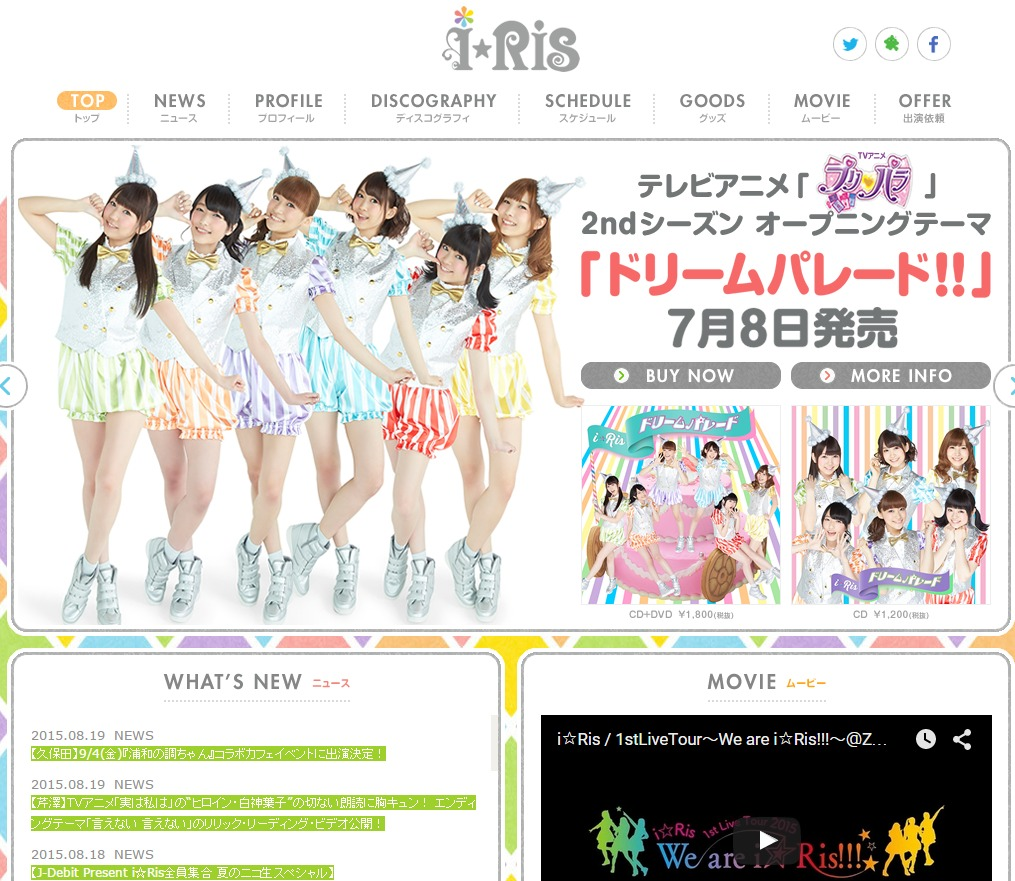 i☆Ris公式サイトよりキャプチャー ©avex music creative. All rights reserved.