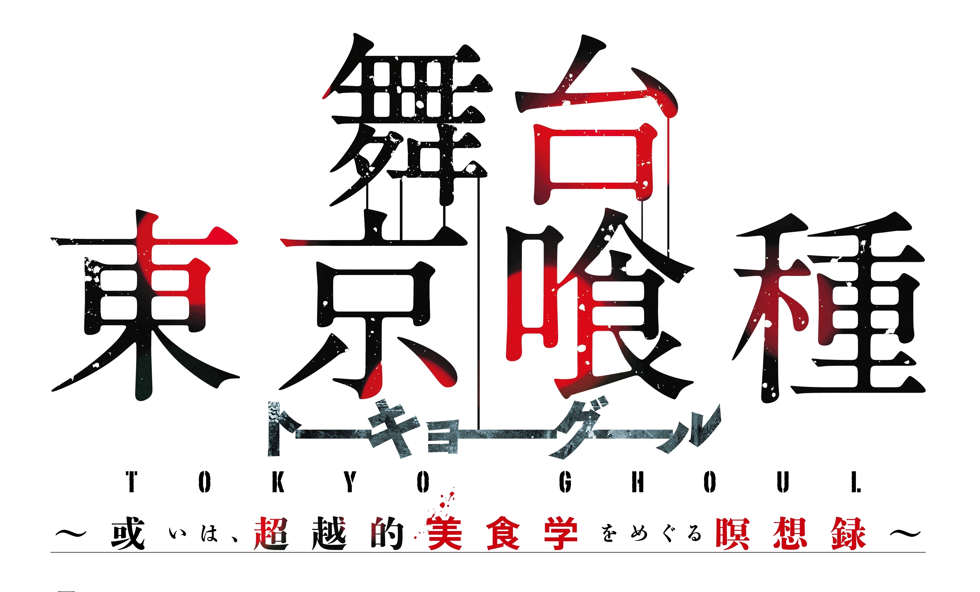 (C)石田スイ/集英社 (C)舞台『東京喰種トーキョーグール』製作委員会