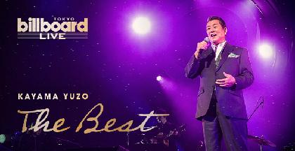 加山雄三、ビルボードライブ東京で『KAYAMA YUZO The Best』開催決定 約2年ぶりの有観客ステージに復帰
