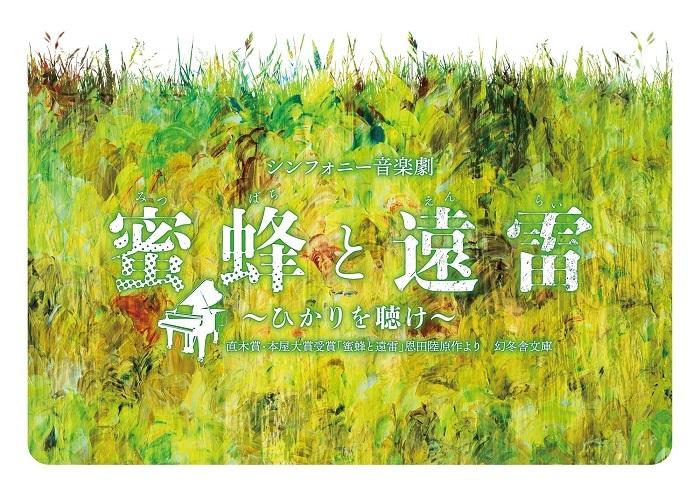 『シンフォニー音楽劇 「蜜蜂と遠雷」~ひかりを聴け~』