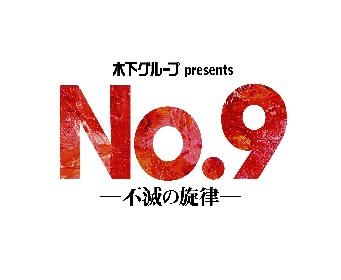 稲垣吾郎が天才ベートーヴェンを演じる舞台『No.9-不滅の旋律-』相手役に剛力彩芽を迎え3年ぶり再演