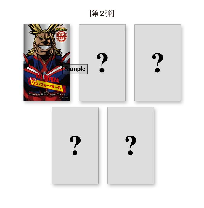 カード 第2弾