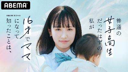 平井 大、新曲がABEMA新作ドキュメンタリー番組『普通の女子高生だったはずの私が 16才でママになって知ったことは、』主題歌に