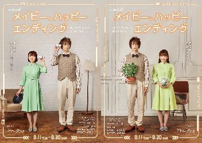 浦井健治、中川翔子・花澤香菜(Wキャスト)出演、ミュージカル『メイビー、ハッピーエンディング』 かわいらしいメインビジュアルが解禁