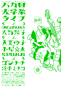 赤塚不二夫の『天才バカボン』『もーれつア太郎』50周年を記念して『バカ田大学祭ライブ』 開催 出演者には矢野顕子、THE BEATNIKSら