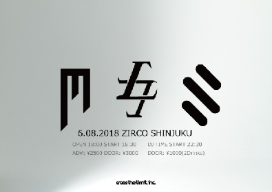 LOKA 結成6周年記念イベントにSILHOUETTE FROM THE SKYLIT、MAKE MY DAYが参加 OAは岩瀬唯奈のバンドプロジェクトに
