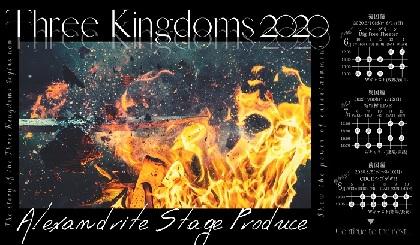 俳優・野口大輔のプロデュース団体Alexandrite Stageが舞台『Three Kingdoms 2020』公演プロジェクトの全貌を発表