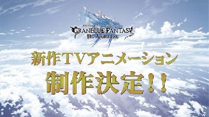 『グランブルーファンタジー』新作TVアニメーションの制作が決定