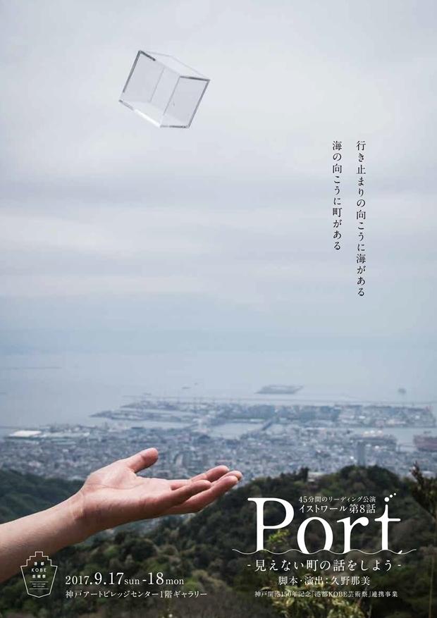 イストワール第8話 匣の階『Port- 見えない町の話をしよう -』公演チラシ [デザイン]小泉しゅん [写真]紅たえこ