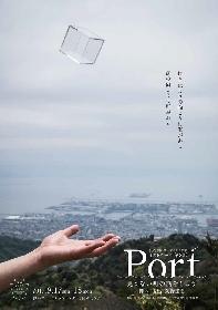 久野那美率いる「匣の階」が神戸でリーディング公演