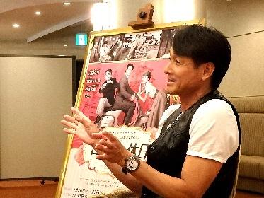 舞台版『ローマの休日』でアン王女を冒険に連れ出すジョー・ブラッドレー役の吉田栄作が大阪で見所を語る!