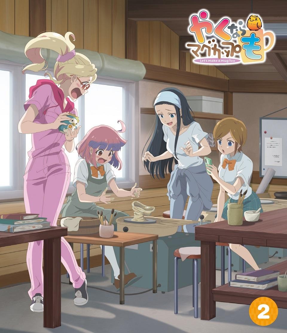 『やくならマグカップも』Blu-ray 第2巻ジャケット (c) プラネット・日本アニメーション/やくならマグカップも製作委員会