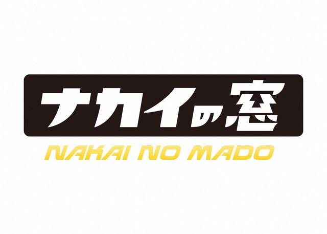 「ナカイの窓」ロゴ