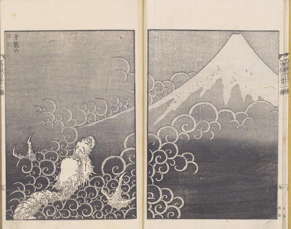 『富嶽百景』二編 浦上満氏蔵