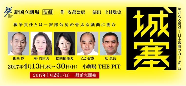 『城塞』新国立劇場 公式HPより引用   http://www.nntt.jac.go.jp/play/performance/16_007980.html