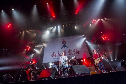【山人音楽祭クイックレポ】04 Limited Sazabys  リスペクトとともに決めた最高のスタートダッシュ