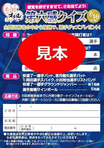 先着で「第六感クイズカード」を配布する。全問正解すると抽選で賞品がもらえる