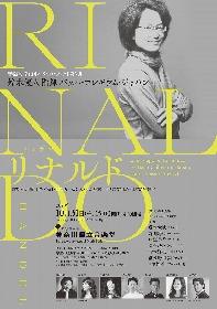 鈴木優人プロデュースによるオペラ第二弾、ヘンデルの「リナルド」を豪華ソリスト陣とともに上演