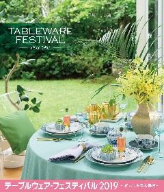 『テーブルウェア・フェスティバル2019』2月に東京ドームで開催、日本の名窯から海外ブランドまでが集結