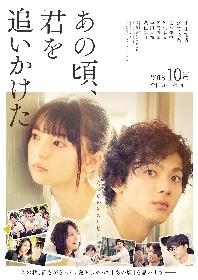 山田裕貴×乃木坂46・齋藤飛鳥、映画『あの頃、君を追いかけた』特報映像を公開 「たかが10年の片想い」が意味するところとは?