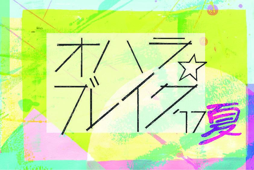 『オハラ☆ブレイク'17夏』