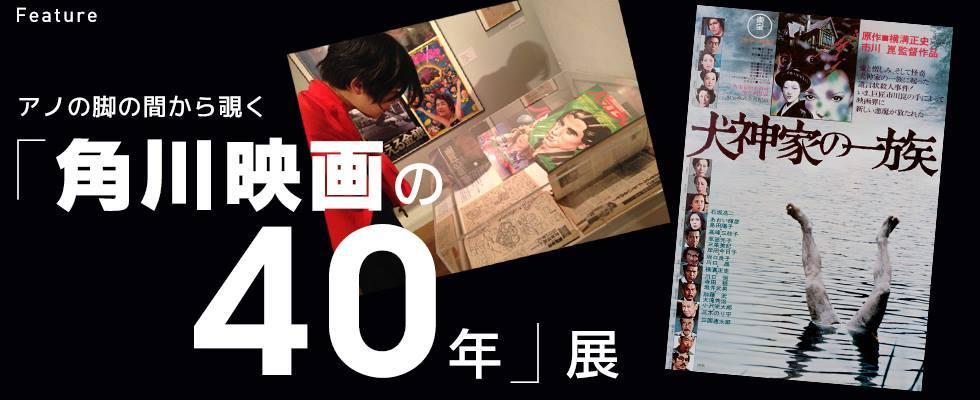 『角川映画の40年 Forty Years of Kadokawa Pictures』