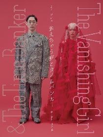 坂東巳之助とシム・ウンギョンが並ぶ、個性的な公演ビジュアルが解禁 ミュージカル『消えちゃう病とタイムバンカー』世界同時生ライブ配信も決定
