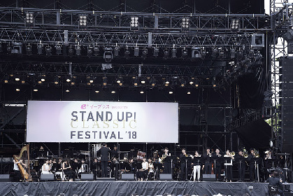 『STAND UP! CLASSIC FESTIVAL 2018』(スタクラフェス )が横浜で遂に開幕、上野耕平・反田恭平ら登場 [クイック・レポート①]