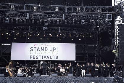 『STAND UP! CLASSIC FESTIVAL 2018』(スタクラフェス )が横浜で遂に開幕、上野耕平・反田恭平ら登場 [クイック・レポート]