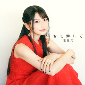 雨宮天、TVアニメ『彼女、お借りします』挿入歌「君を通して」がデジタルリリース決定