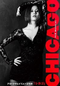 米倉涼子、日本人女優史上初となるミュージカル『シカゴ』で3度目のブロードウェイ主演 8月の来日公演にも出演決定