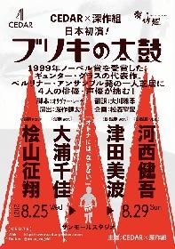 演劇ユニットCEDARが映画監督・深作健太とコラボ 『ブリキの太鼓』を演劇ver.、朗読劇ver.で上演