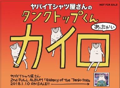 ヤバイTシャツ屋さん、アルバム発売を記念して「ヤバイTシャツ屋さんのタンクトップくんカイロ」を無料配布