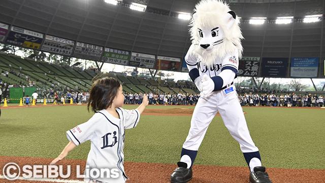 6月2日『キッズデー』ではライオンズのマスコット「レオ」とハイタッチ