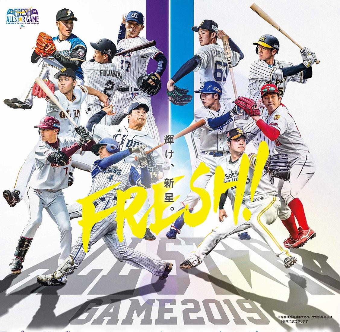 『プロ野球フレッシュオールスターゲーム2019』の出場予定選手が発表された
