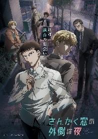 10月アニメ『さんかく窓の外側は夜』PV・キービジュアル解禁 OPテーマはフレデリックに決定