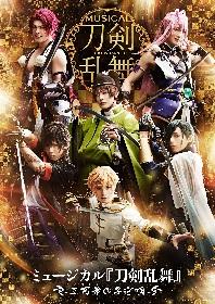 ミュージカル『刀剣乱舞』シリーズ、「三百年の子守唄」と「髭切膝丸 双騎出陣2019」の上演が2019年に決定