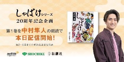 人気ファンタジー時代小説「しゃばけ」シリーズ20周年記念企画 第1巻を歌舞伎俳優・中村隼人が朗読で配信開始