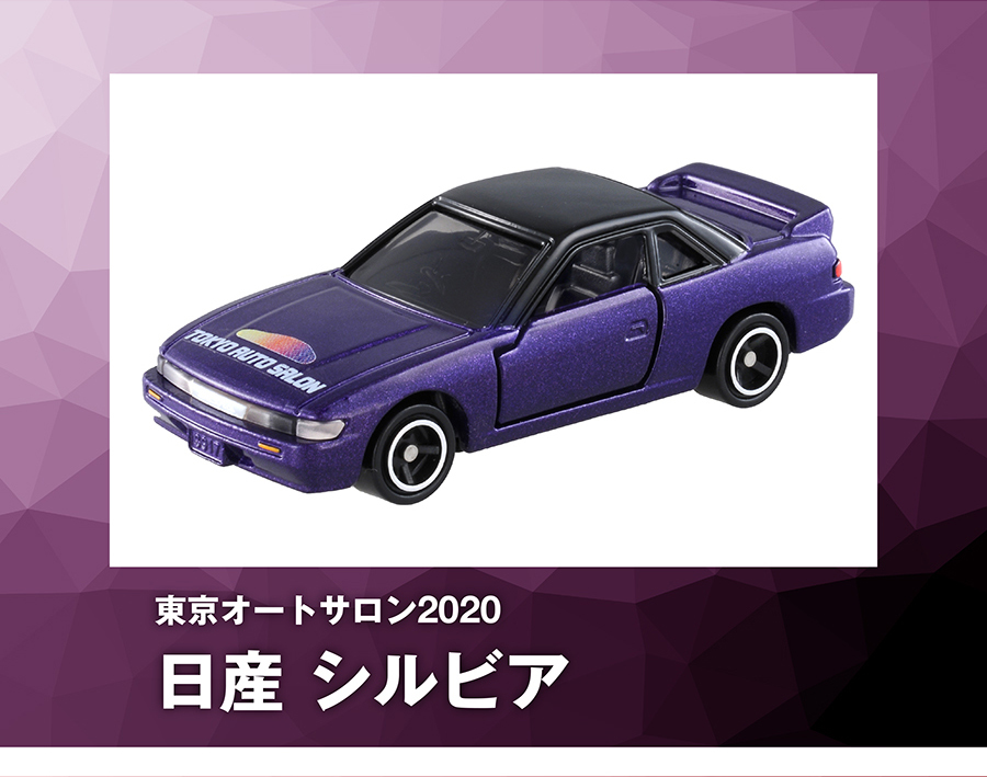 『TOKYO AUTO SALON 2020』で販売される、開催記念トミカ「日産 シルビア」