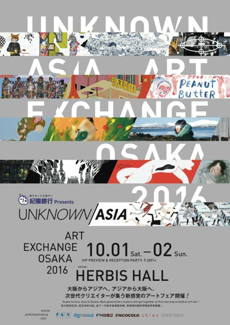 紀陽銀行 presents UNKNOWN ASIA ART EXCHANGE OSAKA 2016