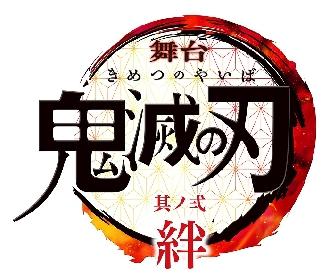 舞台『鬼滅の刃』、待望の続編が2021年夏に上演決定 全キャスト、公演情報が解禁