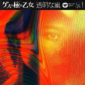 ゲスの極み乙女。 2019年第2弾デジタルシングル「透明な嵐」配信開始