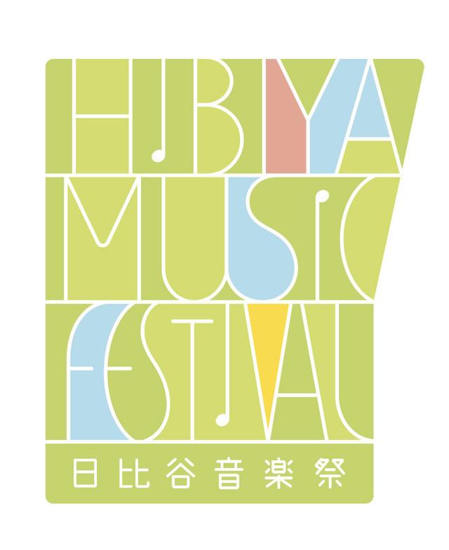 「日比谷音楽祭」ロゴ