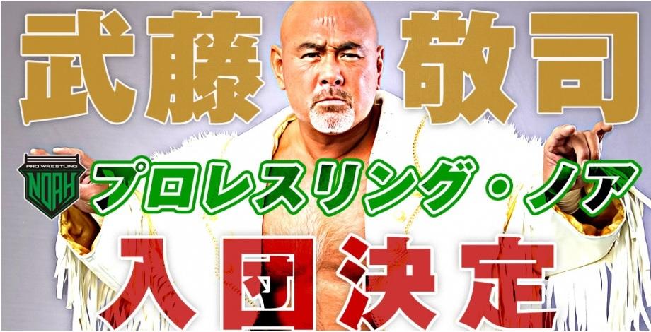 2年契約で武藤敬司がプロレスリング・ノアへ電撃移籍