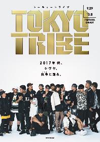 初舞台化の『TOKYO TRIBE』宮澤佐江、當山みれい、DOTAMAら出演者からのコメントが到着
