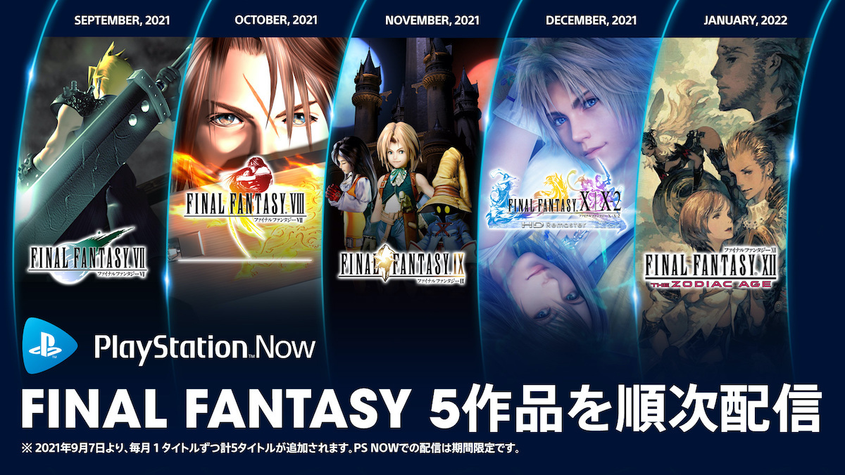 『FINAL FANTASY』シリーズ (C) SQUARE ENIX CO., LTD.